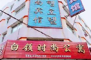 延吉白领时尚公寓