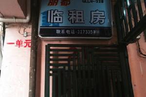 广元丽都临租房