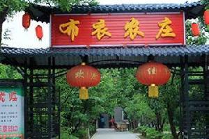 布衣农庄(西安秦岭野生动物园店)