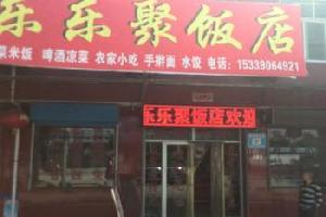 乐乐聚饭店(西安秦岭野生动物园店)