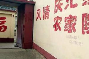 北京十渡风情农家院