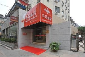 南京安达饭店