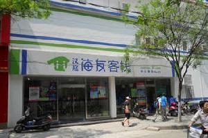 海友客栈(无锡中山路店)