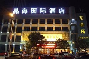 安康大益膳房酒店(原安康晶海国际商务酒店)