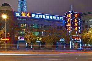 哈尔滨禧龙宾馆(龙塔店)