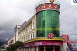 西藏林芝明旺大酒店