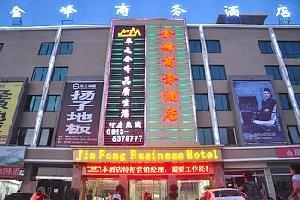 华山金峰商务酒店