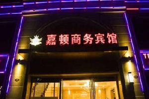 芜湖嘉顿商务宾馆