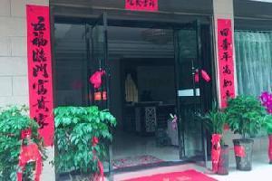 汉寿新颖宾馆