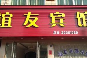 温州苍南县友谊宾馆