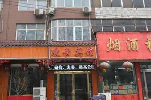 平顶山郏县凌云商务宾馆