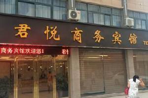 濮阳市君悦商务宾馆