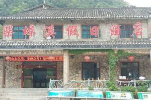 五峰柴埠溪假日酒店