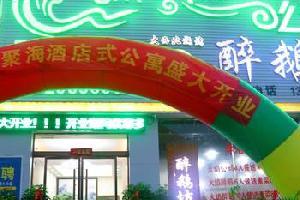阜阳聚海公寓式酒店