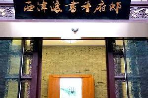 镇江西津渡书香府邸酒店