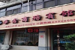 温州苍南华鑫商务宾馆