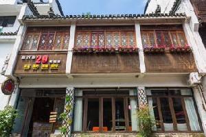 黄山BNB29·老街店