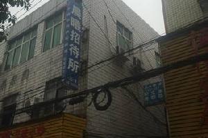 株洲晨曦招待所