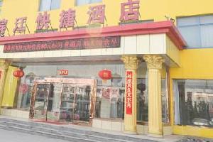 临汾滨江快捷酒店