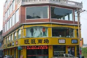 安溪县龙涓旺旺商务旅馆