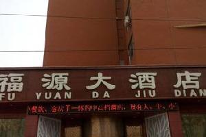 濮阳福源大酒店客房部