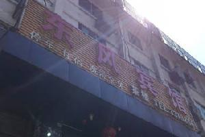 攀枝花东风宾馆