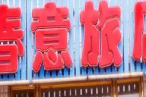 兴城春意旅店