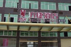 泉州泊捷时尚酒店(泉港店)