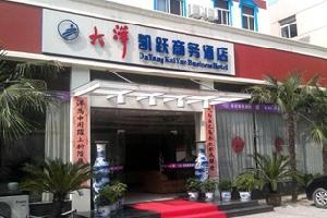 南昌众城凯跃商务酒店