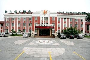 青岛航海假日酒店