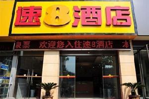 南京速8酒店(汤山温泉店)