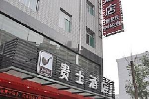 吕梁贵士连锁酒店(离石袁一路店)