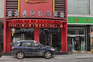 吕梁贵士连锁酒店(离石前进街店)