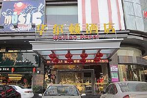 晋江华尔顿酒店