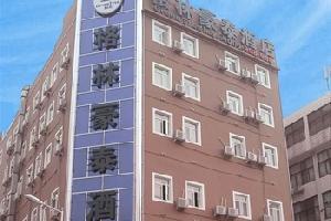 格林豪泰(福州三坊七巷快捷酒店)