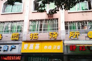 重庆海圆招待所