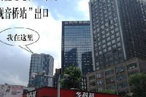 重庆小喵屋复式公寓