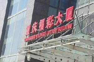 重庆涛哥的小屋