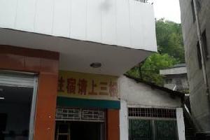 五峰华元旅馆