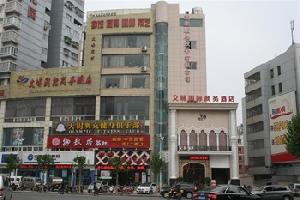 随州市文峰国际商务酒店