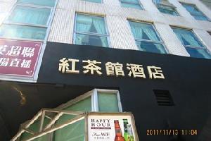 香港红茶馆酒店(红磡机利士南路店)(原芜湖街店)
