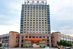 云和皇成国际大酒店