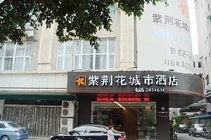 南宁紫荆花城市连锁酒店(民主路店)