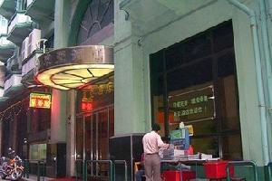 澳门东亚酒店
