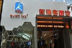 郑州新瑞客旅馆
