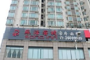 深圳稣活酒店