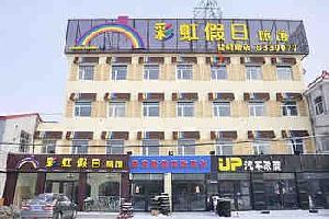 大庆彩虹假日宾馆