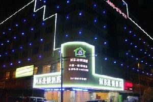 恒8连锁酒店(绍兴中国轻纺城店)