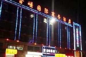 呼和浩特晋嵘国际商务酒店