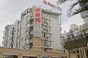 聚商音乐连锁酒店-宁德汽车南站店(原京港如家)